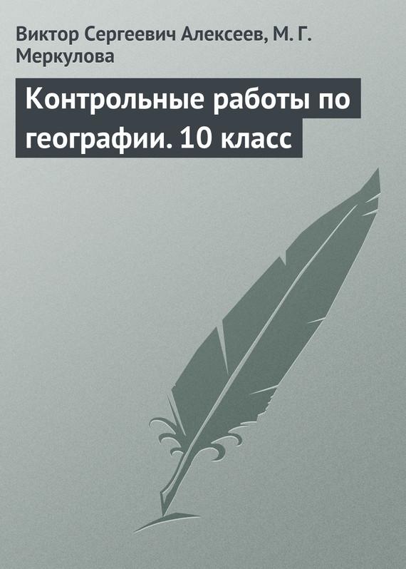 ����������� ������ �� ���������. 10 �����