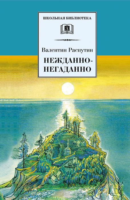 Нежданно-негаданно (сборник)