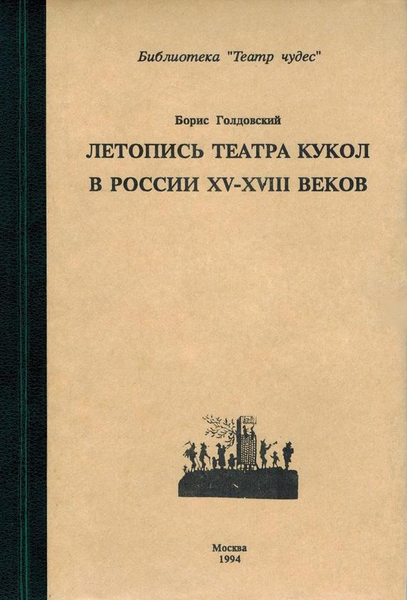 Летопись театра кукол в России XV–XIII?веков