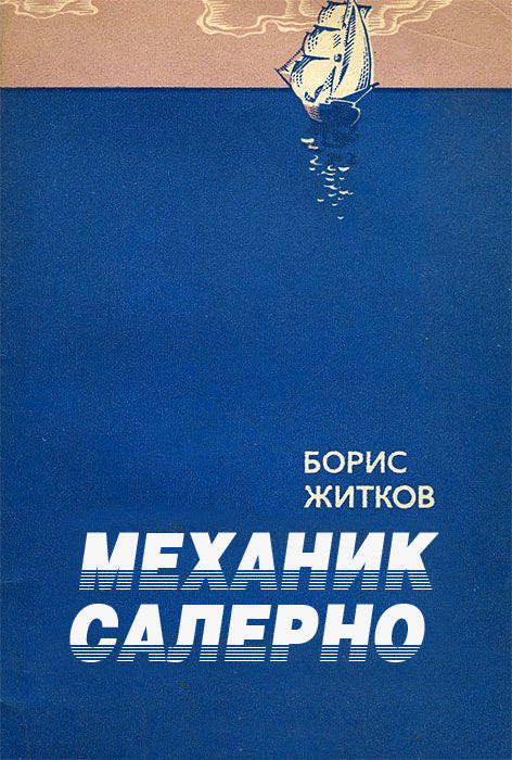Механик Салерно