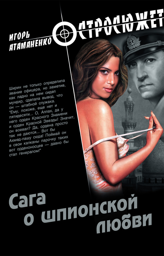 Секс видео с атаманенко