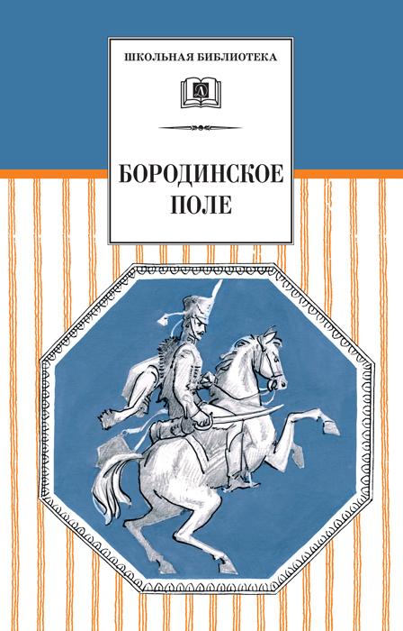 Бородинское поле. 1812 год в русской поэзии (сборник)