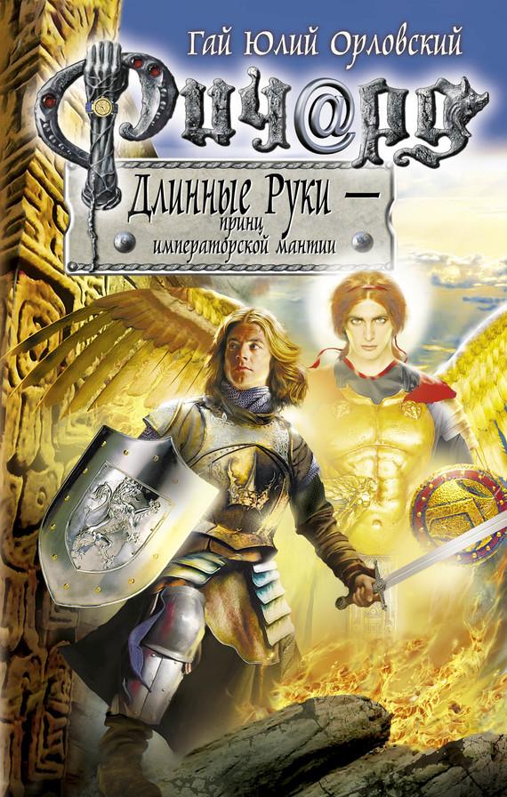Ричард Длинные Руки – принц императорской мантии