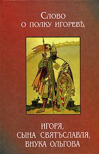 Слово о полку Игореве (3 варианта)