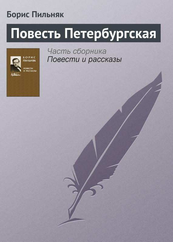 Повесть Петербургская