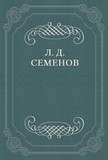 О смерти Чехова