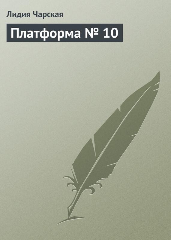 Платформа № 10