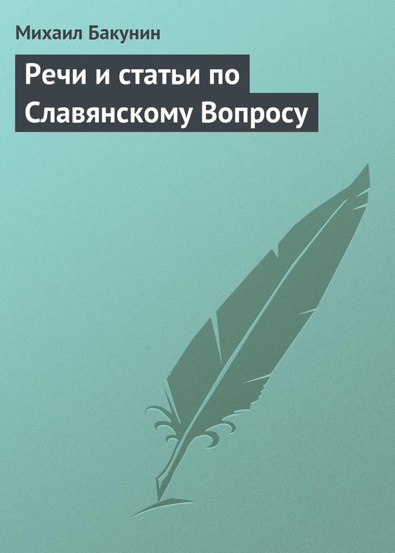 Речи и статьи по Славянскому Вопросу