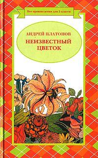 Разноцветная бабочка (легенда)