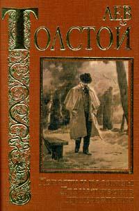 Третья русская книга для чтения