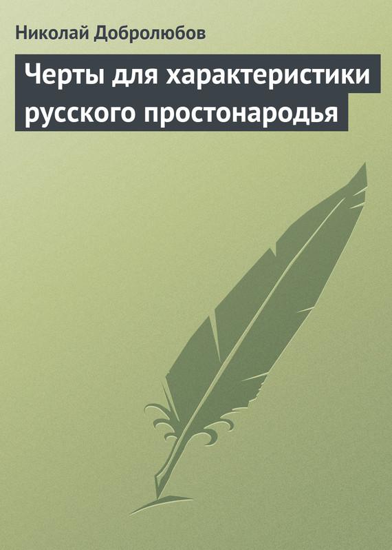 Черты для характеристики русского простонародья