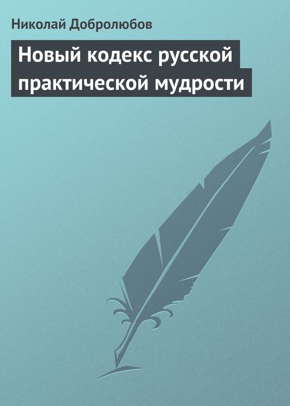 Новый кодекс русской практической мудрости