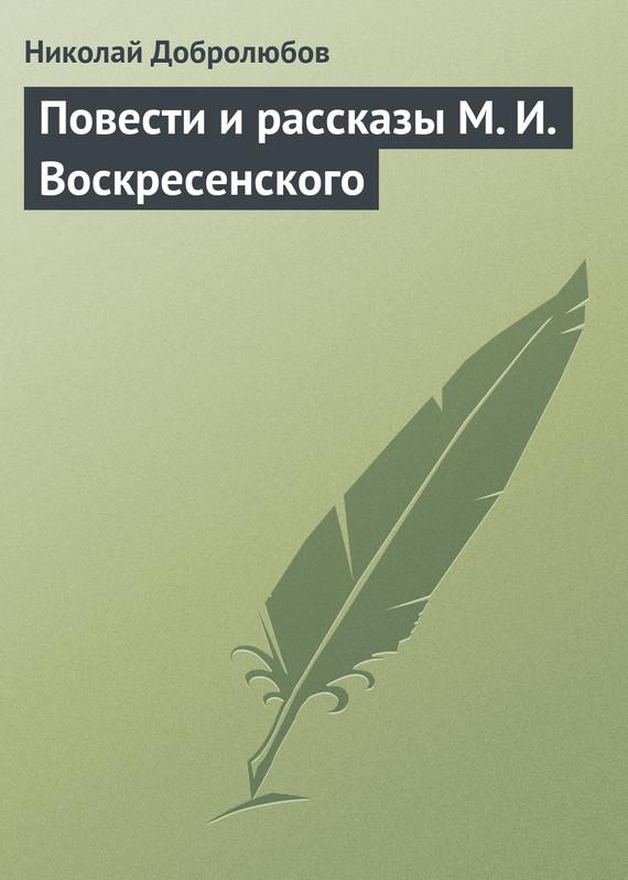 Повести и рассказы М. И. Воскресенского