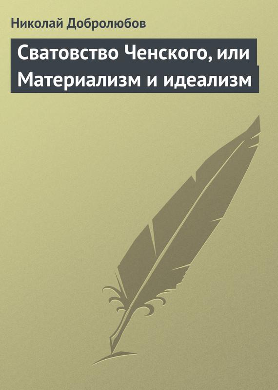 Сватовство Ченского, или Материализм и идеализм