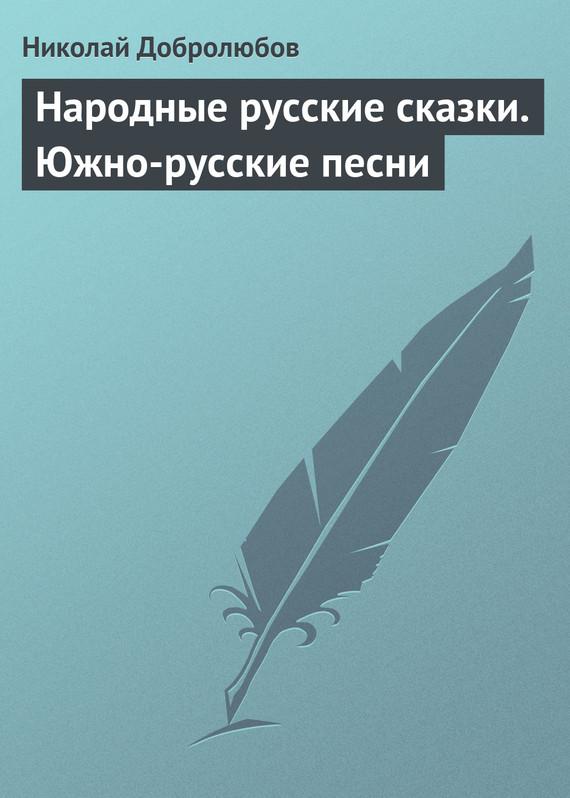 Народные русские сказки. Южно-русские песни