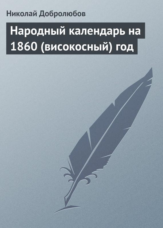Народный календарь на 1860 (високосный) год