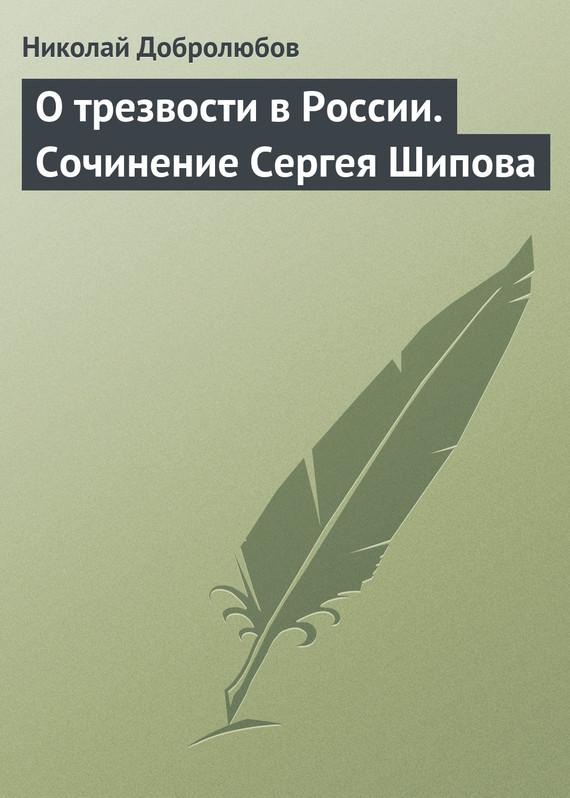 О трезвости в России. Сочинение Сергея Шипова