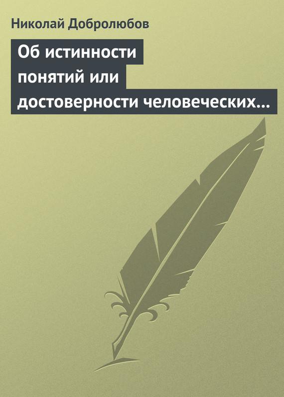 Об истинности понятий или достоверности человеческих знаний