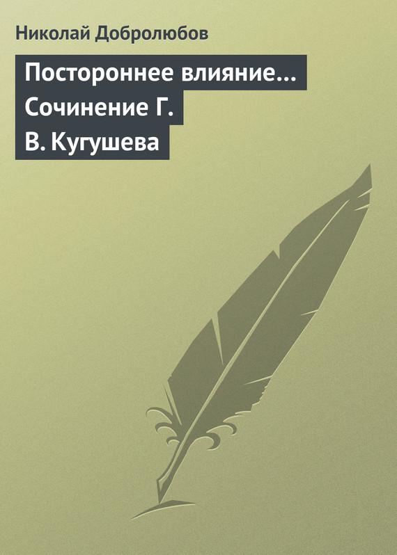 Постороннее влияние… Сочинение Г. В. Кугушева