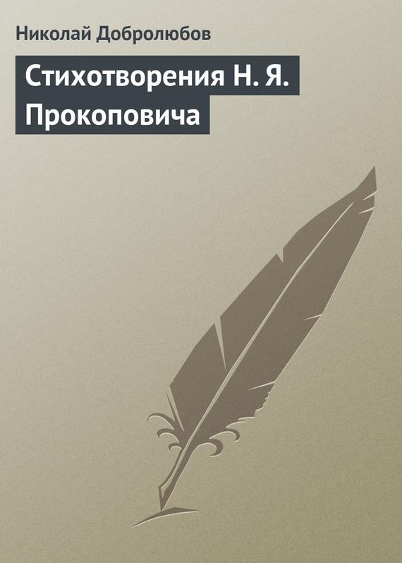 Стихотворения H. Я. Прокоповича