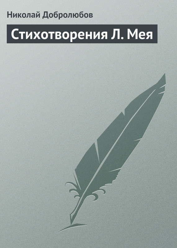 Стихотворения Л. Мея