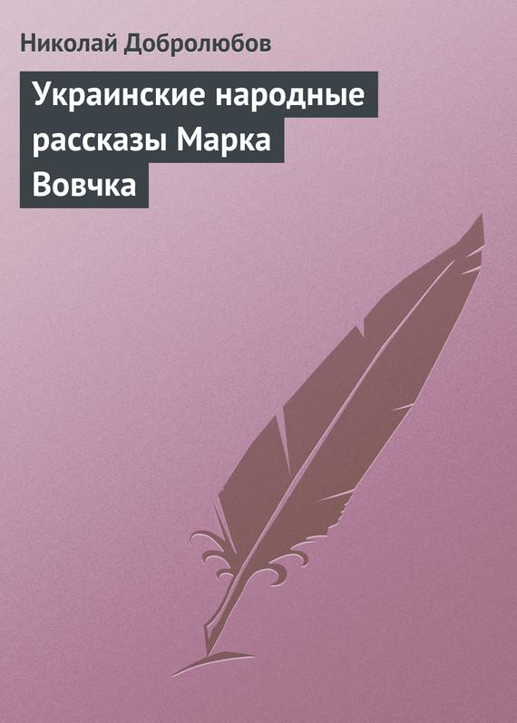 Украинские народные рассказы Марка Вовчка