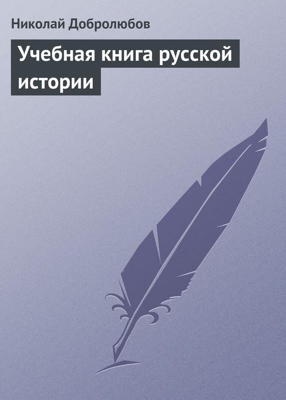 Учебная книга русской истории