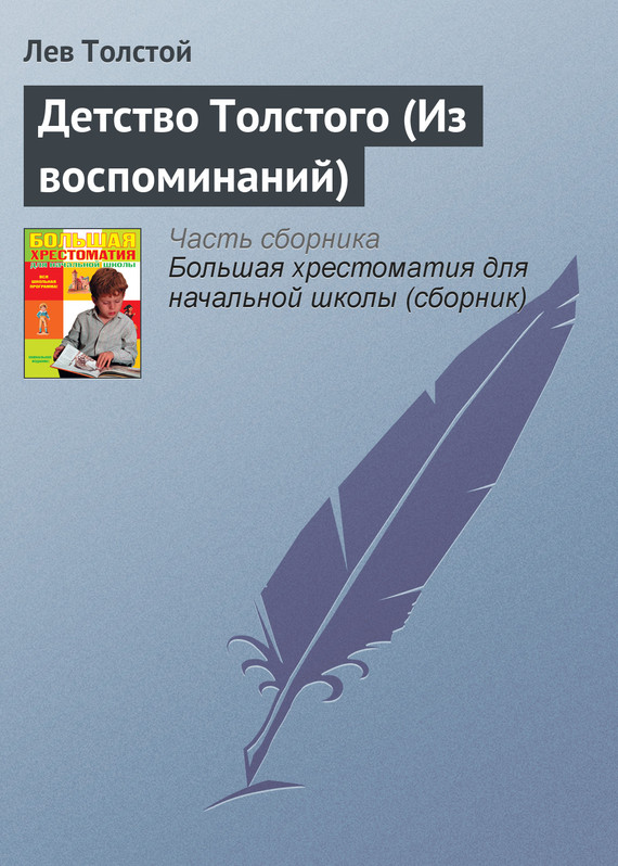 Детство Толстого (Из воспоминаний)