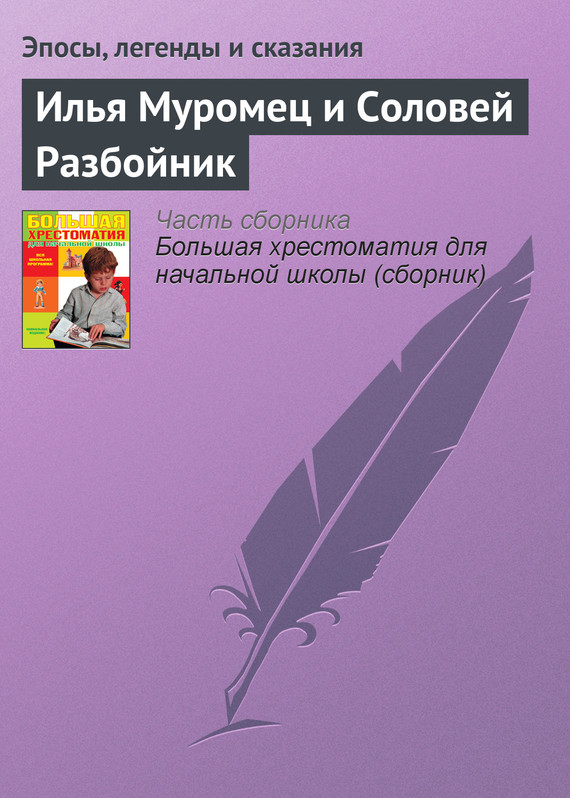 Илья Муромец и Соловей Разбойник