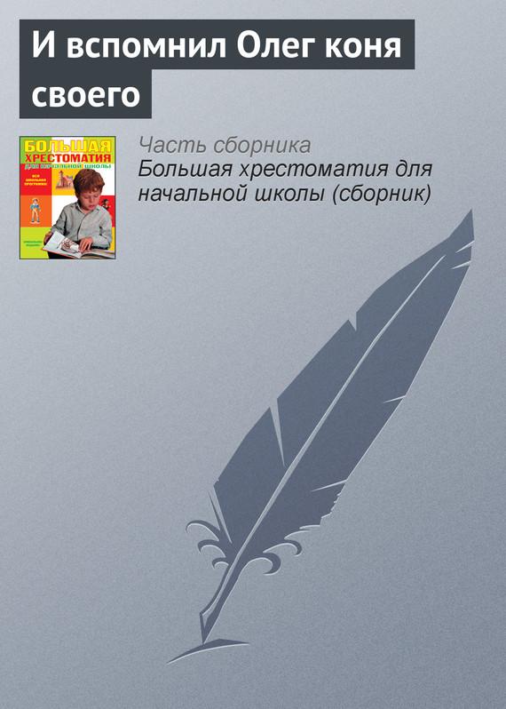 И вспомнил Олег коня своего