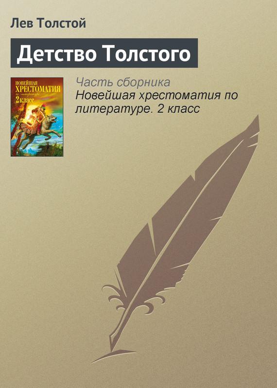 Детство Толстого