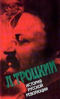 История русской революции. Том II, часть 2