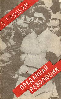 Преданная революция: Что такое СССР и куда он идет?