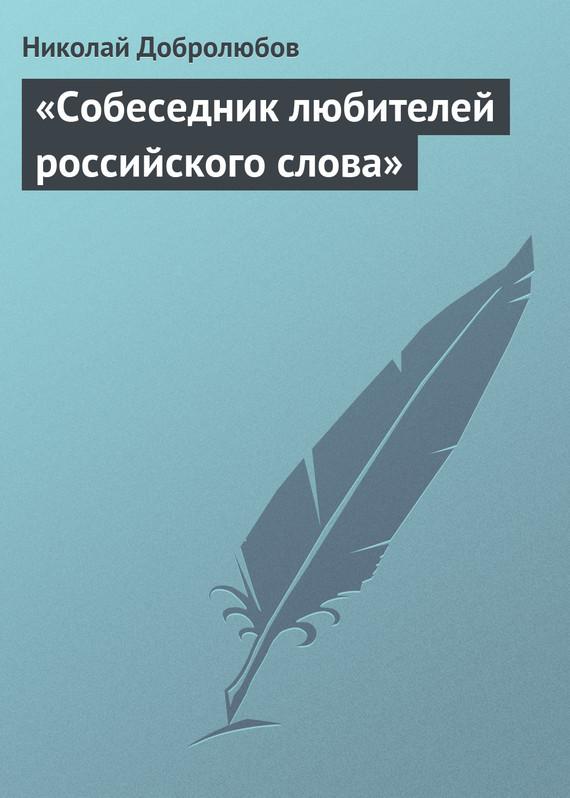 «Собеседник любителей российского слова»