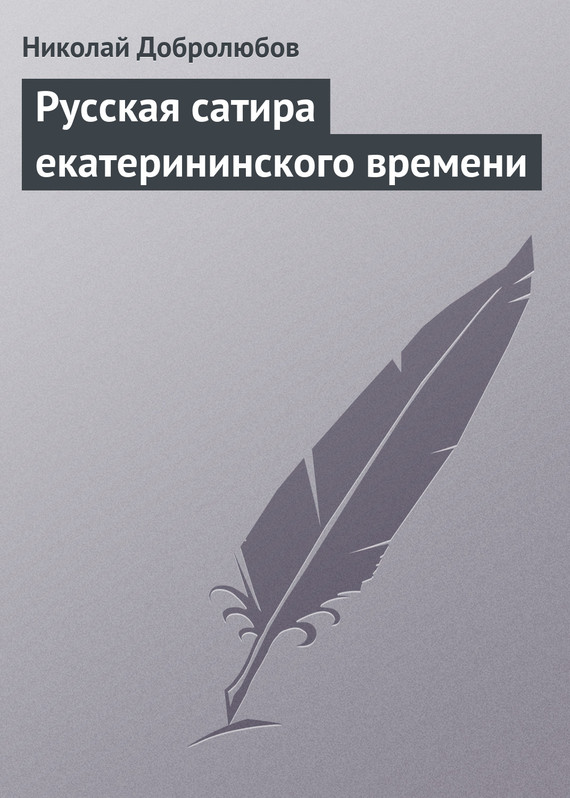 Русская сатира екатерининского времени