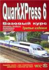 QuarkXPress 6. ������� ����