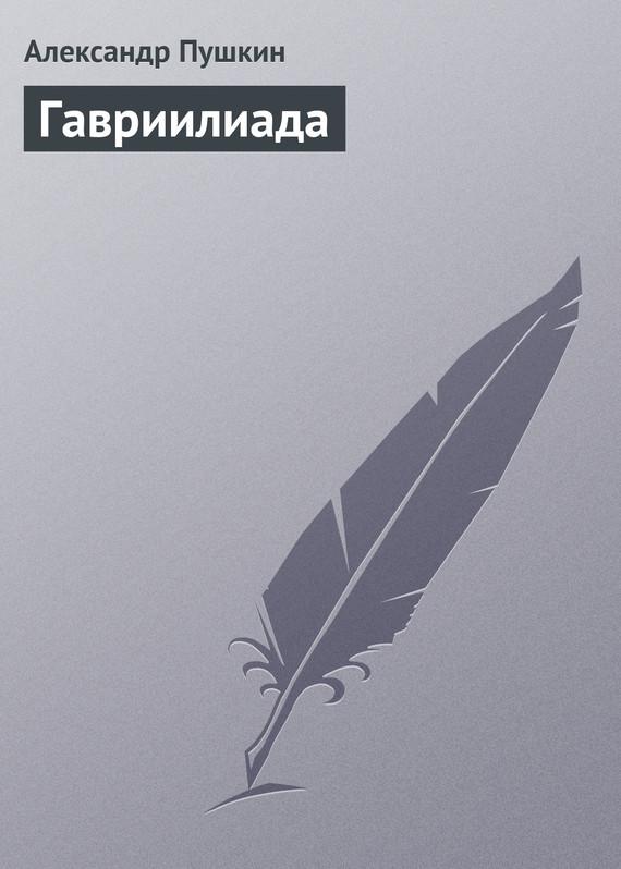 Гавриилиада