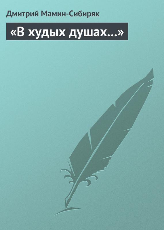 «В худых душах…»