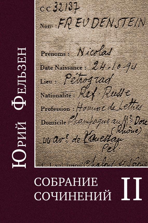 Собрание сочинений. Том II