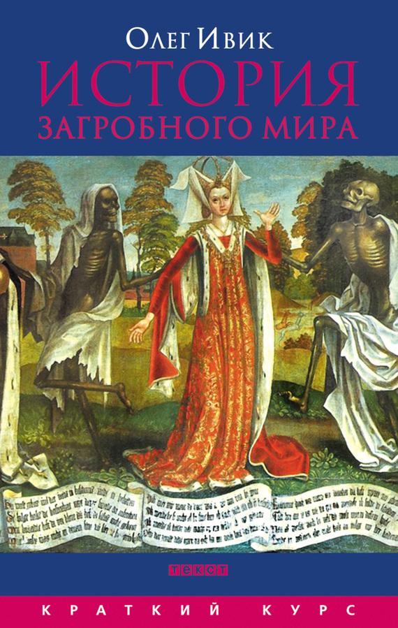 История загробного мира