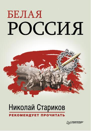 Белая Россия (cборник)