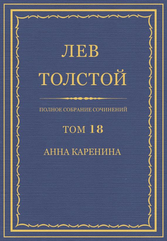 Полное собрание сочинений. Том 18. Анна Каренина