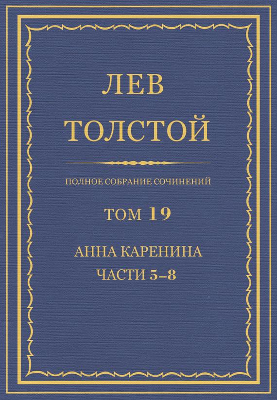 Полное собрание сочинений. Том 19. Анна Каренина. Части 5-8
