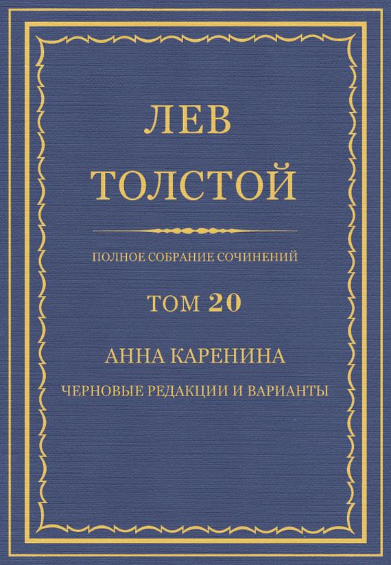 Полное собрание сочинений. Том 20. Анна Каренина. Черновые редакции и варианты