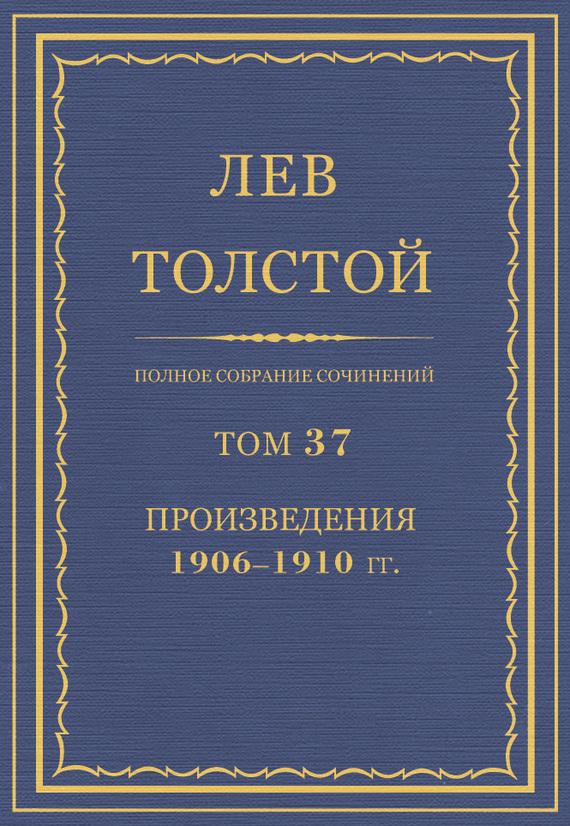 Полное собрание сочинений. Том 37. Произведения 1906–1910 гг.