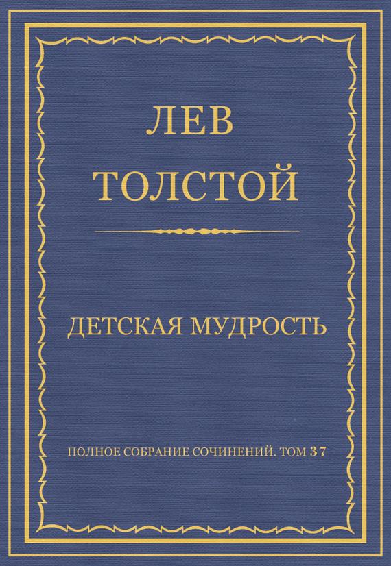 Полное собрание сочинений. Том 37. Произведения 1906–1910 гг. Детская мудрость