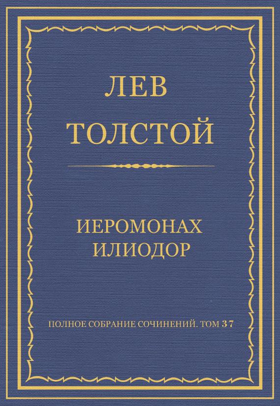 Полное собрание сочинений. Том 37. Произведения 1906–1910 гг. Иеромонах Илиодор