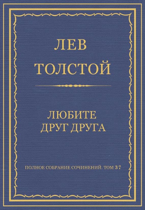 Полное собрание сочинений. Том 37. Произведения 1906–1910 гг. Любите друг друга