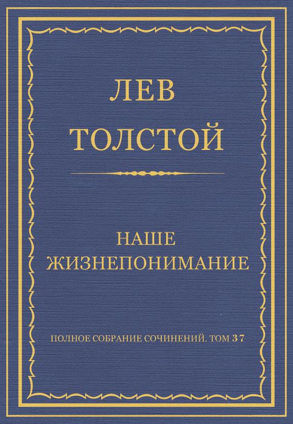 Полное собрание сочинений. Том 37. Произведения 1906–1910 гг. Наше жизнепонимание