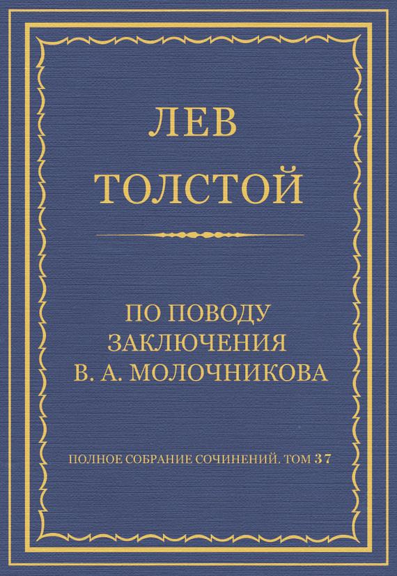 Полное собрание сочинений. Том 37. Произведения 1906–1910 гг. По поводу заключения В. А. Молочникова